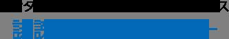 インターネット上の誹謗中傷対策サービス 誹謗中傷対策センター